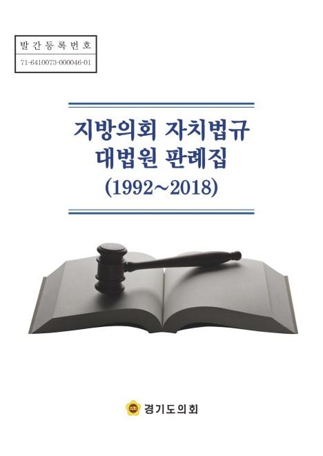 지방의회 자치법규 대법원 판례집(1992~2018)