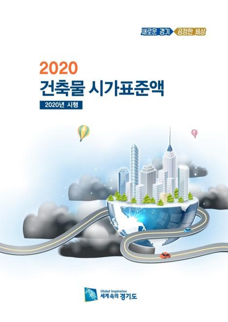 2020 건축물 시가표준액