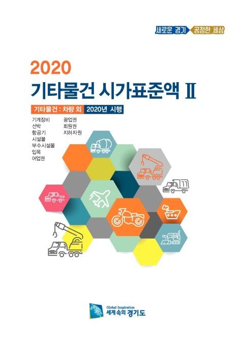 2020 기타물건 시가표준액 II (기타물건:차량 외)