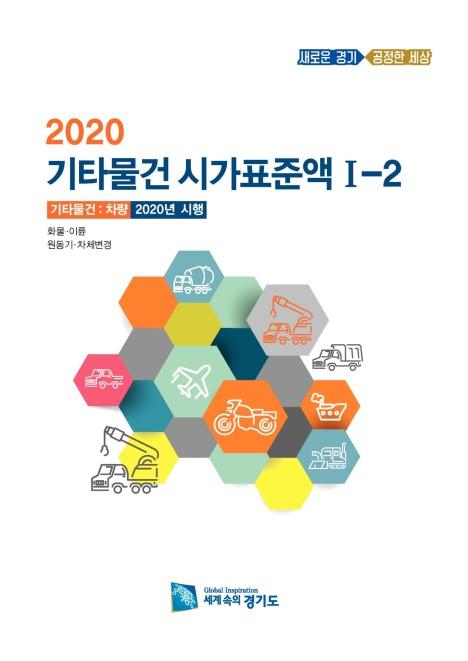 2020 기타물건 시가표준액 조정기준 I-2(기타물건:차량(화물, 이륜, 원동기))