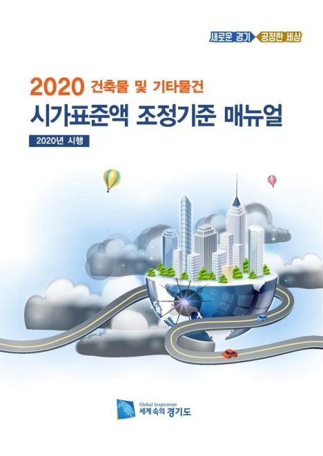 2020 건축물 및 기타물건 시가표준액 조정기준 매뉴얼