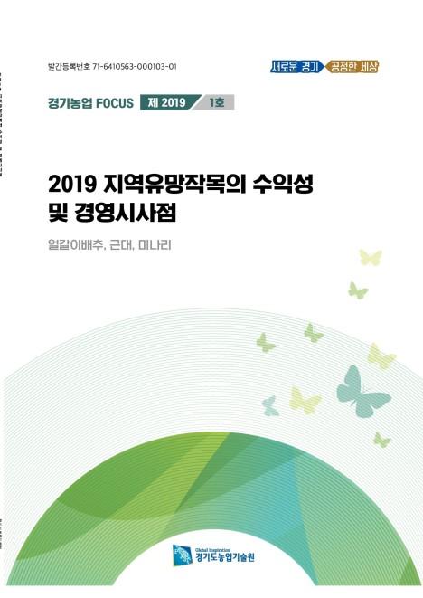 2019 지역유망작목의 수익성 및 경영시사점(얼갈이배추, 근대, 미나리)