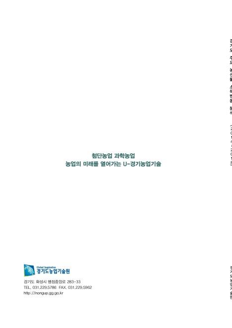 경기도 주요 농산물 소득변동 분석(2014~2018)