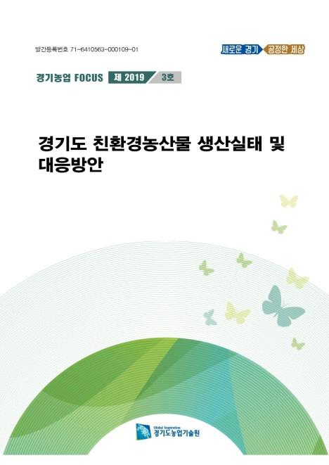 경기도 친환경농산물 생산실태 및 대응방안