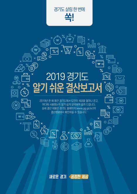 2019 경기도 알기 쉬운 결산정보