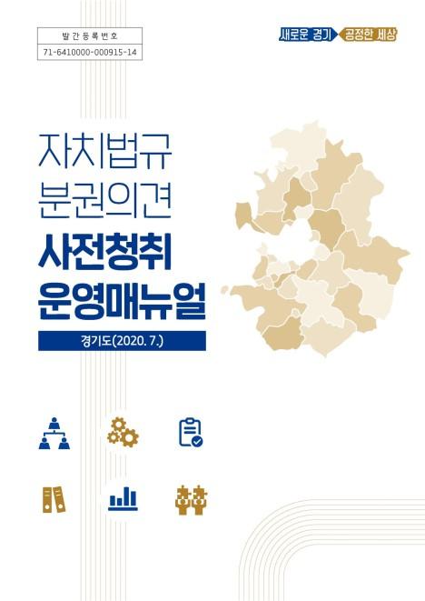 자치법규 분권의견 사전청취 운영매뉴얼