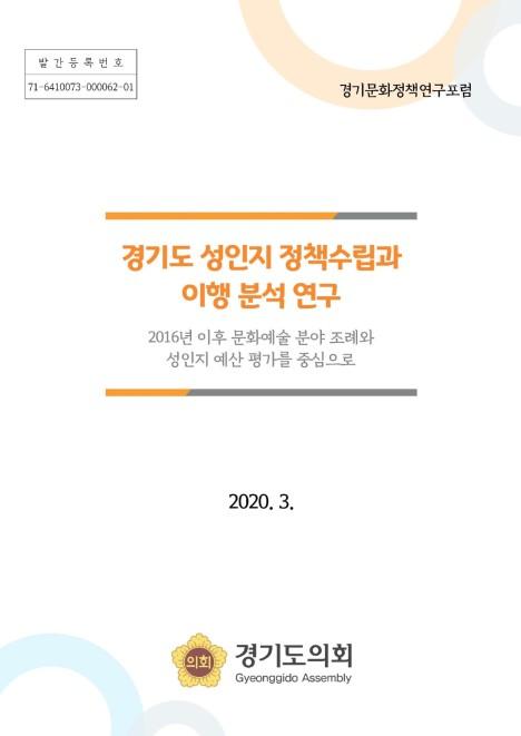 경기도 성인지 정책수립과 이행 분석 연구