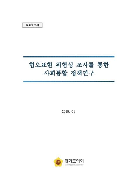 혐오표현 위험성 조사를 통한 사회통합 정책연구 최종보고서