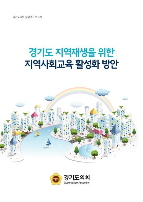 경기도 지역재생을 위한 지역사회교육 활성화 방안