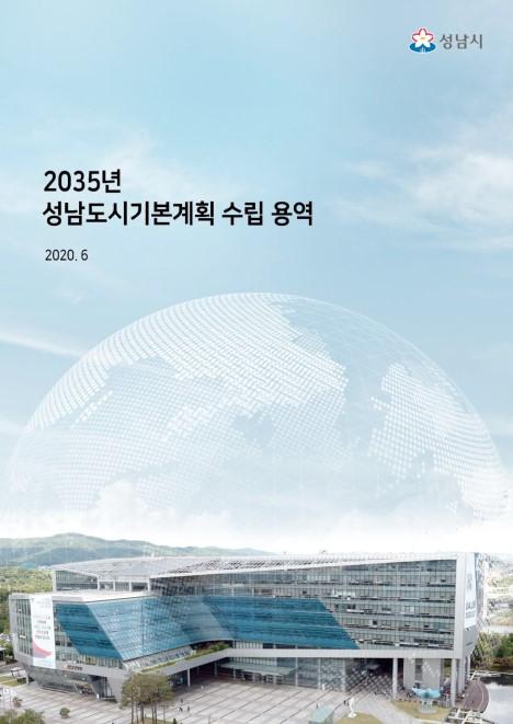'2035년 성남 도시기본계획 보고서'