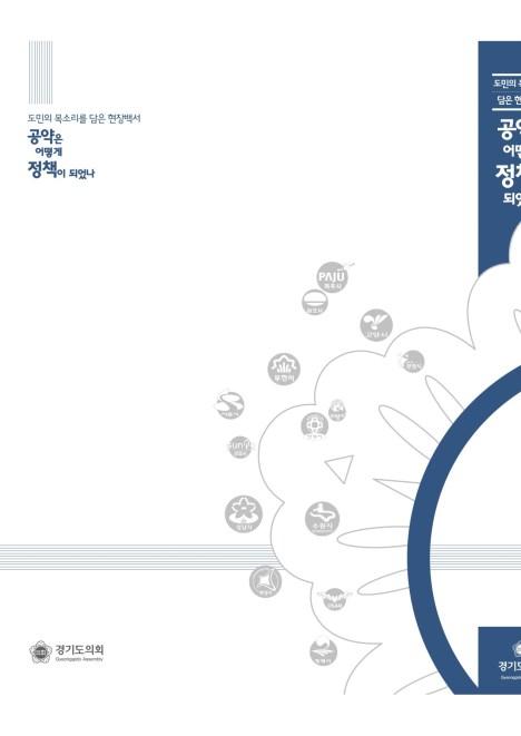 제10대 전반기 경기도의회 정책백서