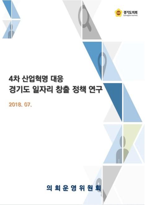 4차 산업혁명 대응- 경기도 일자리 창출 정책 연구