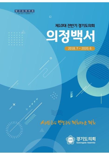 제10대 전반기 경기도의회 의정백서