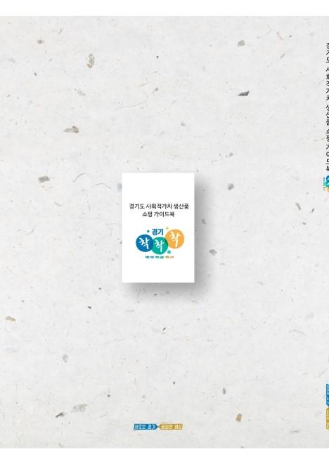 경기도 사회적가치 생산품 쇼핑 가이드북