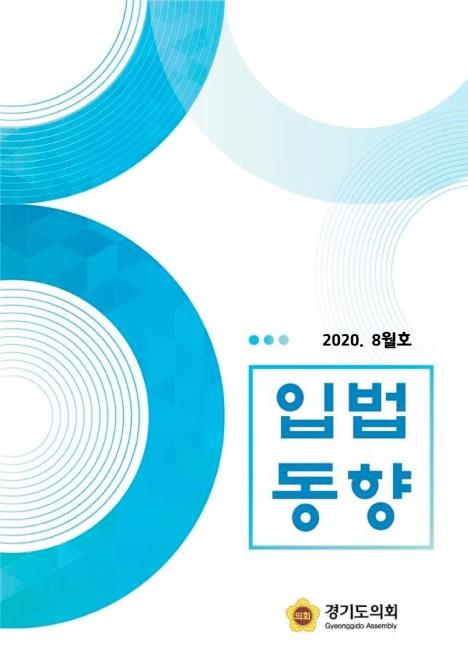 월간입법동향 2020년 8월호