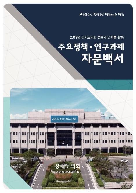 2019년 주요정책 및 연구과제 자문백서