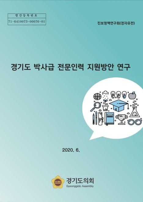 경기도 박사급 전문인력 지원 방안 연구