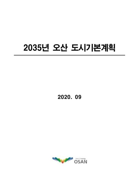 2035년 오산 도시기본계획