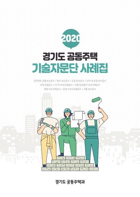 2020 경기도 공동주택 기술자문단 사례집