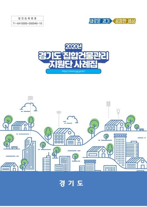 경기도 집합건물관리지원단 사례집