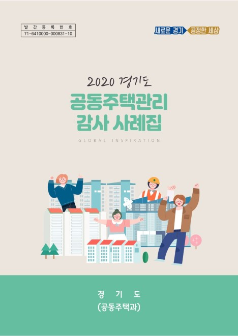 2020년 경기도 공동주택관리 감사 사례집