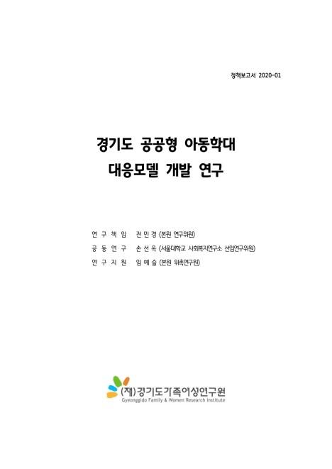 경기도 공공형 아동학대 대응모델 개발 정책보고서