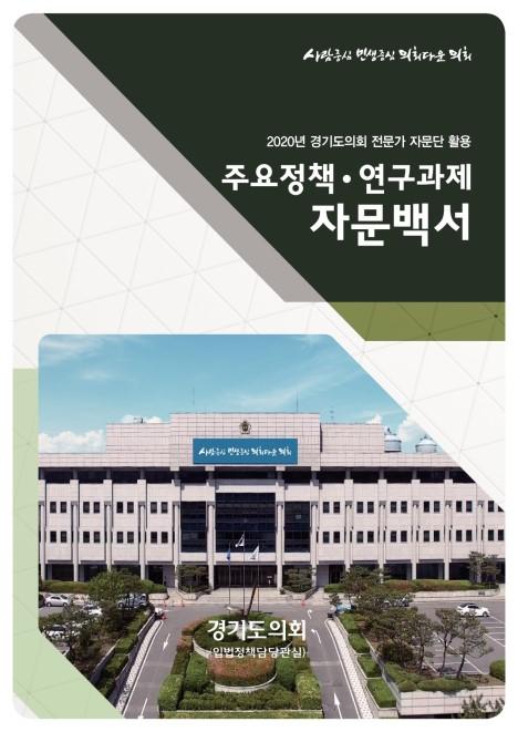 2020년 주요정책 및 연구과제 자문백서