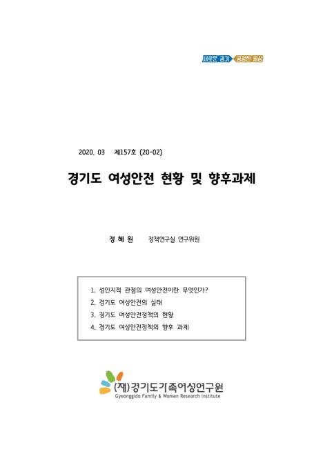경기도 여성안전 현황 및 향후과제(이슈분석)