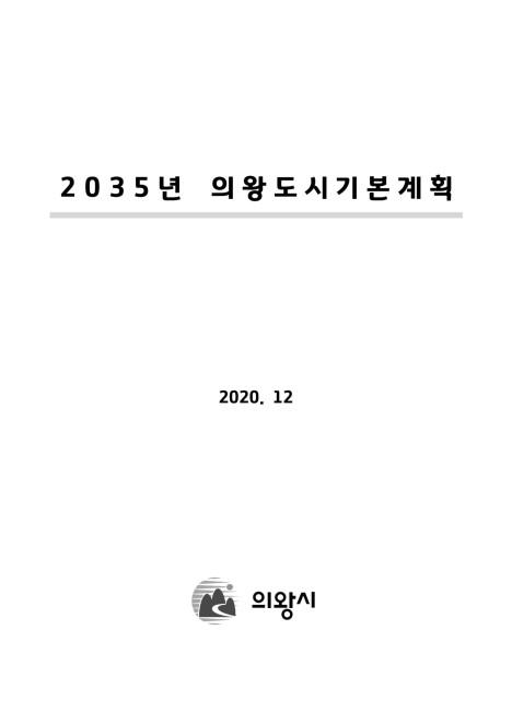 2035년 의왕 도시기본계획