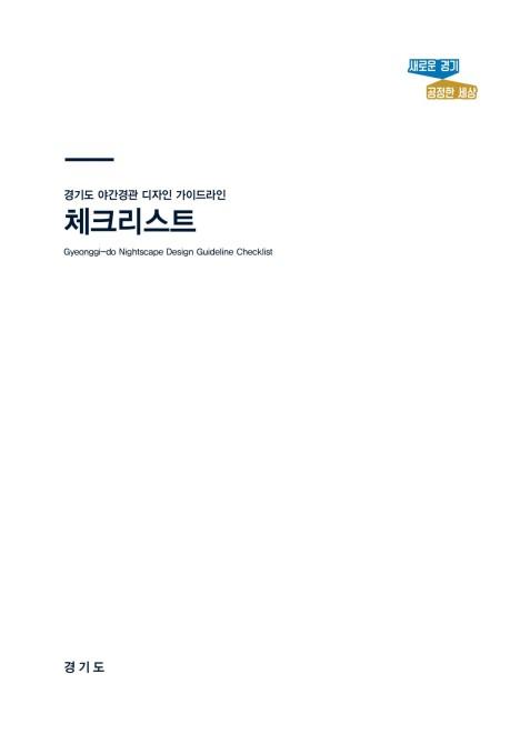 2021 경기도 야간경관 디자인 가이드라인 체크리스트