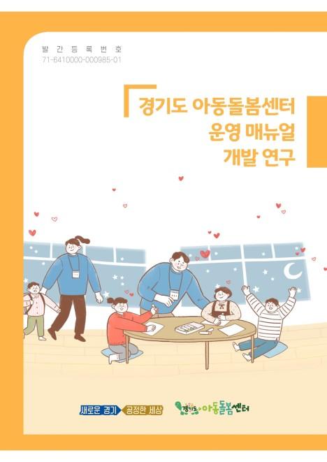 경기도아동돌봄센터 운영 매뉴얼 개발 연구