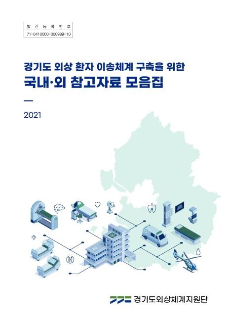 경기도 외상환자 이송체계 구축을 위한 국내외 참고자료모음집