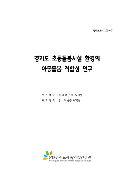 경기도 초등돌봄시설 환경의 아동돌봄 적합성 연구
