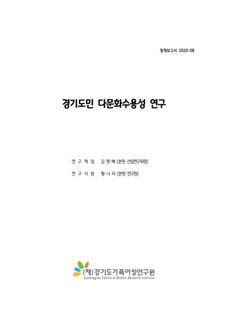 경기도민 다문화수용성 연구