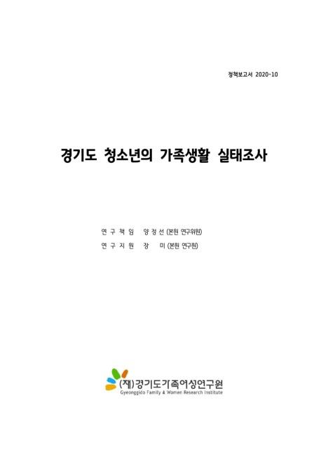 경기도 청소년의 가족생활 실태조사