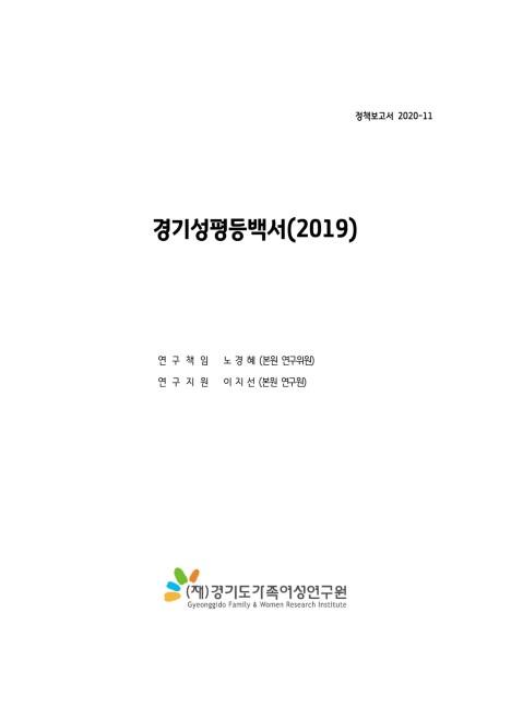 경기성평등백서(2019)