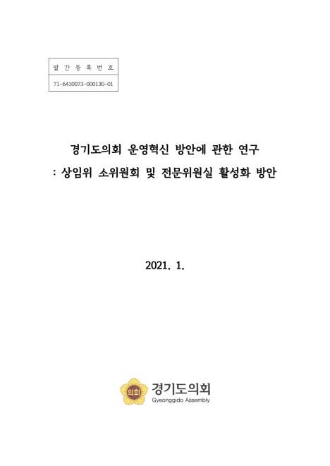 경기도의회 운영혁신 방안에 관한 연구