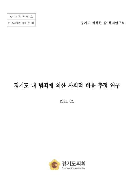 경기도 내 범죄에 의한 사회적 비용 추정 연구