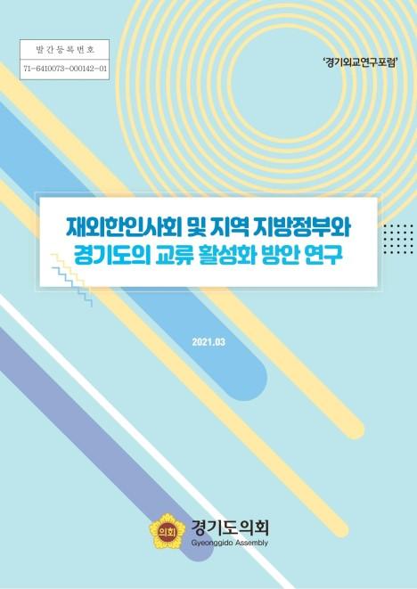 재외한인사회 및 지역 지방정부와 경기도의 교류 활성화 방안연구