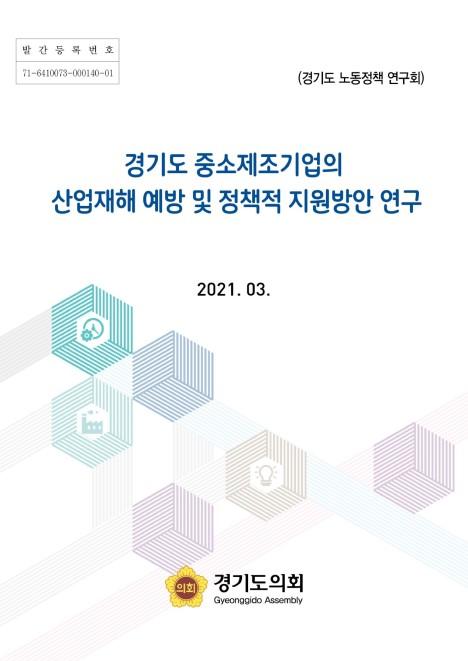 경기도 중소제조기업의 산업재해 예방 및 정책적 지원방안 연구