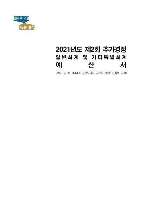 경기도 2021년도 제2회 추경 예산서