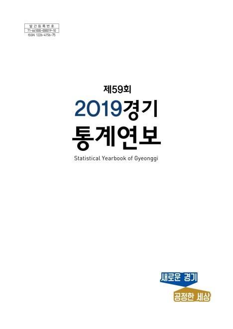 2019 경기통계연보