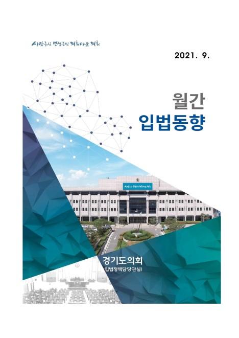 월간입법동향 2021년 9월호