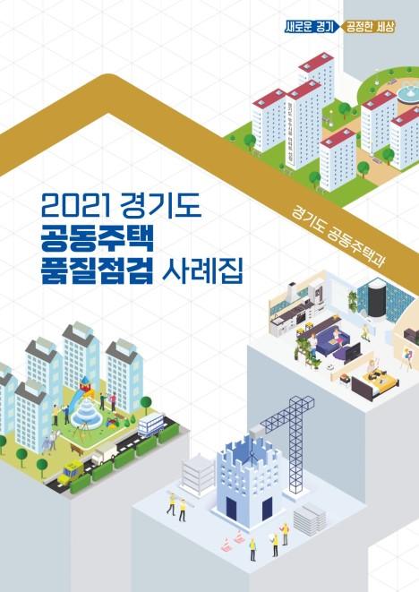 2021 경기도 공동주택 품질점검 사례집