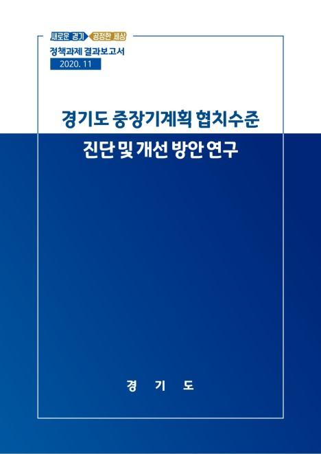 경기도 중장기계획 협치수준 진단 및 개선방안 연구